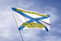 Удостоверение к награде Андреевский флаг ТРПКСН ТК-208 Дмитрий Донской