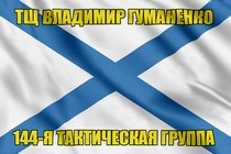 Андреевский флаг ТЩ Владимир Гуманенко