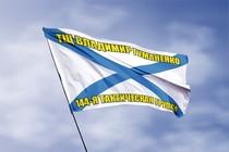 Удостоверение к награде Андреевский флаг ТЩ Владимир Гуманенко