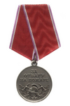 Медаль «За отвагу на пожаре» МВД России