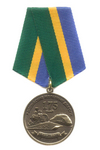 Медаль «175 лет Российским железным дорогам» с бланком удостоверения