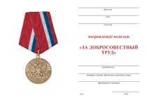 Удостоверение к награде Медаль «За добросовестный труд» с бланком удостоверения