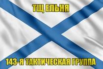 Андреевский флаг ТЩ Ельня