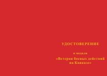 Купить бланк удостоверения Медаль «Ветеран боевых действий на Кавказе» с бланком удостоверения