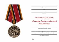 Удостоверение к награде Медаль «Ветеран боевых действий на Кавказе» с бланком удостоверения