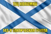 Андреевский флаг ТЩ Коломна
