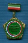 Знак «Почетный гражданин г. Набережные Челны»
