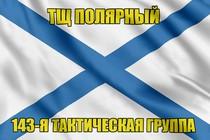 Андреевский флаг ТЩ Полярный