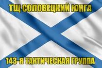 Андреевский флаг ТЩ Соловецкий юнга
