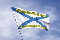 Удостоверение к награде Андреевский флаг ТЩ Соловецкий юнга