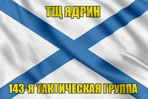 Андреевский флаг ТЩ Ядрин