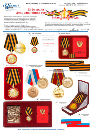 Наградная продукция «День Победы. Дети Войны»