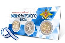 Коллекция медалей Военно-морского флота (ВМФ, 3 шт.)
