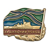 Знак «За дальний поход. Береговая охрана»