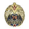 Знак на винте «70 лет Спецназу»