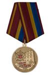 Медаль «75 лет УИС по Калининградской области» с бланком удостоверения