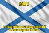 Андреевский флаг Юнга
