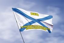 Удостоверение к награде Андреевский флаг Юнга