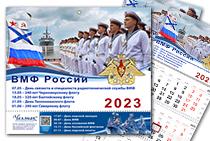 Квартальный календарь «Юбилеи ВМФ» на 2021 год