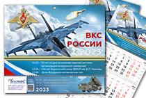 Квартальный календарь «Юбилеи ВКС» на 2021 год