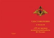 Купить бланк удостоверения Медаль «255 лет органам воспитательной работы МО РФ» с бланком удостоверения