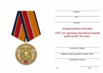 Удостоверение к награде Медаль «255 лет органам воспитательной работы МО РФ» с бланком удостоверения