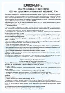 Положение: Медаль «255 лет органам воспитательной работы МО РФ» с бланком удостоверения