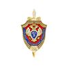 Знак «100 лет службе экономической безопасности ФСБ РФ»