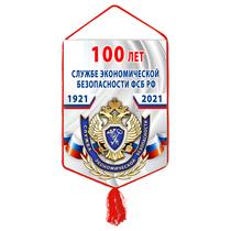 Вымпел «100 лет службе экономической безопасности ФСБ РФ»