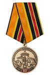 Медаль «80 лет Реактивной артиллерии ВС РФ» с бланком удостоверения