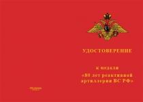 Купить бланк удостоверения Медаль «80 лет Реактивной артиллерии ВС РФ» с бланком удостоверения