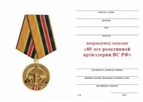 Удостоверение к награде Медаль «80 лет Реактивной артиллерии ВС РФ» с бланком удостоверения