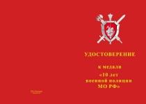 Купить бланк удостоверения Медаль «10 лет военной полиции МО РФ» с бланком удостоверения