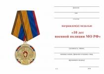 Удостоверение к награде Медаль «10 лет военной полиции МО РФ» с бланком удостоверения
