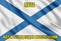 Андреевский флаг Яуза