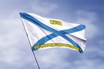 Удостоверение к награде Андреевский флаг Яуза