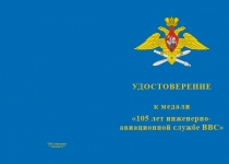 Купить бланк удостоверения Медаль «105 лет инженерно-авиационной службе ВВС» с бланком удостоверения