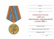 Удостоверение к награде Медаль «105 лет инженерно-авиационной службе ВВС» с бланком удостоверения