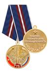 Медаль «75 лет ракетно-космической промышленности» с бланком удостоверения