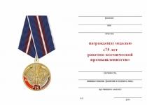 Удостоверение к награде Медаль «75 лет ракетно-космической промышленности» с бланком удостоверения