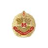 Знак «85 лет службе горючего Вооружённых Сил Российской Федерации»