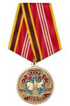 Медаль «В ознаменование 100-летия со дня образования СССР» с бланком удостоверения