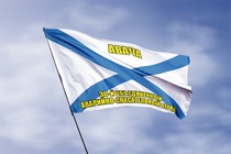 Удостоверение к награде Андреевский флаг Авача