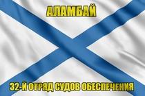 Андреевский флаг Аламбай