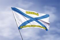 Удостоверение к награде Андреевский флаг Аламбай