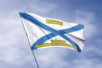 Удостоверение к награде Андреевский флаг Алатау