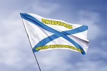 Удостоверение к награде Андреевский флаг Антарктида
