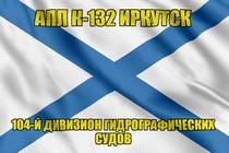 Андреевский флаг АПЛ К-132 Иркутск
