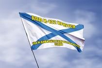 Удостоверение к награде Андреевский флаг АПЛ К-132 Иркутск