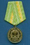 Медаль односторонняя «За заслуги» Союзпищепром»